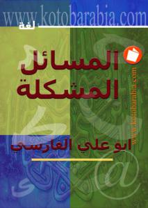 9c335 d8a7d984d8b5d981d8add8a7d8aad985d986131 2 - المسائل المشكلة - ابو علي الفارسي