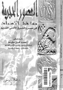 5a154 789347893434 - العصور الحجرية وما قبل الاسرات في مصر والشرق الادنى القديم