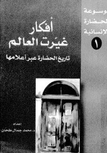 746f6 4564556 - أفكار غيرت العالم تاريخ الحضارة عبر اعلامها - محمد جمال طحان
