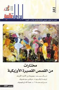 7e47a d8a7d984d8b5d981d8add8a7d8aad985d986015 - مختارات من القصص القصيرة الاوزبكية - مجموعة من الادباء الأوزبك
