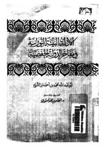 816a0 4323234 - الادلة البينة النورانية في مفاخر الدولة الحفصية -محمد بن أحمد بن الشماع