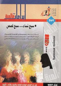 981cd d8a7d984d8b5d981d8add8a7d8aad985d986010 - سبع نساء ...سبع قصص _ مجموعة من القاصات الفارسيات