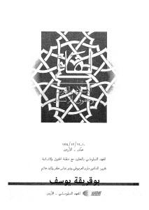 9f661 d8a7d984d8b5d981d8add8a7d8aad985d986d984d982d8a7d8a1d8a7d984d8a5d8b3d984d8a7d985d988d8a7d984d8bad8b1d8a8d988d8add982d988d982d8 - لقاء الإسلام والغرب وحقوق الإنسان