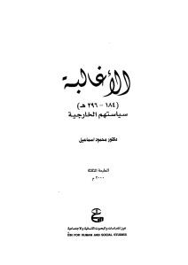 a134e 25d825a725d9258425d825b525d9258125d825ad25d825a725d825aa25d9258525d9258625d825a725d9258425d825a325d825ba25d825a725d9258425d825a825d825a925d825b325d9258a2 - الأغالبة 184 - 296 هـ سياستهم الخارجية - محمود إسماعيل