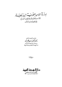 a2588 435543 - ادارة الامبراطورية البيزنطية للامبراطور قسطنطين السابع بورفيروجنيتوس