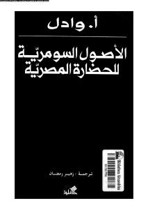 b4ac3 d8a7d984d8b5d981d8add8a7d8aad985d986alaswl alswmreh - الاصول السومرية للحضارة المصرية -أ.وادل