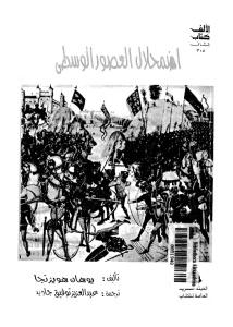 fae35 434343 - اضمحلال العصور الوسطى دراسة لنماذج الحياة والفكر والفن بفرنسا والاراضي المنخفضة _يوهان هويزنجا