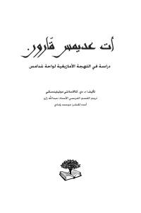 01cb8 d8a7d984d8b5d981d8add8a7d8aad985d986d8afd8b1d8a7d8b3d8a9d981d98ad8a7d984d984d987d8acd8a9d8a7d984d8a7d985d8a7d8b2d98ad8bad98ad8 - دراسة في اللهجة الأمازيغية لواحة غدامس _ موتيلينسكي