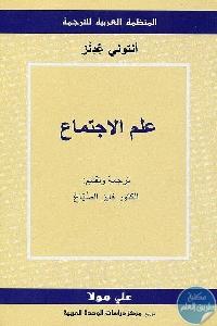1658 1 - تحميل كتاب علم الاجتماع Pdf لـ أنتوني غدنز