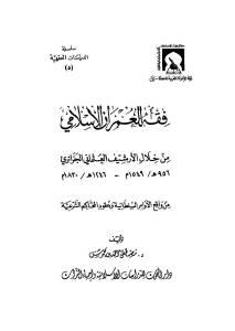 17048 d8a7d984d8b5d981d8add8a7d8aad985d986d981d982d987d8a7d984d8b9d985d8b1d8a7d986d8a7d984d8a7d8b3d984d8a7d985d98ad985d986d8aed984d8 - فقه العمران الإسلامي من خلال الأرشيف العثماني الجزائري _ مصطفى أحمد بن حموش
