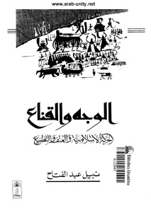 23d06 d8a7d984d8b5d981d8add8a7d8aad985d986d8a7d984d988d8acd987d988d8a7d984d982d986d8a7d8b9d8a7d984d8add8b1d983d8a9d8a7d984d8a5d8b3d9 - الوجه والقناع الحركة الإسلامية والعنف والتطبيع _ نبيل عبد الفتاح