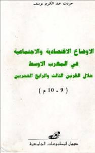 2ae4a d8a7d984d8b5d981d8add8a7d8aad985d986d8a7d984d8a3d988d8b6d8a7d8b9d8a7d984d8a7d982d8aad8b5d8a7d8afd98ad8a9d988d8a7d984d8a7d8acd8a - الأوضاع الإقتصادية والإجتماعية في المغرب الأوسط خلال القرنين الثالث والرابع الهجريين (9-10م) - جودت عبد الكريم يوسف