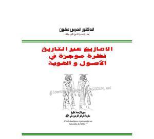 30daa d8a7d984d8b5d981d8add8a7d8aad985d986d8a7d984d8a7d985d8a7d8b2d98ad8bad8b9d8a8d8b1d8a7d984d8aad8a7d8b1d98ad8aed986d8b8d8b1d8a9d9 - الأمازيغ عبر التاريخ نظرة موجزة في الأصول والهوية _ العربي عقون