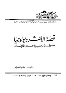 53c87 d8a7d984d8b5d981d8add8a7d8aad985d986kisat alantroplogia - قصة الأنتروبولوجيا فصول في تاريخ علم الإنسان _ حسين فهيم