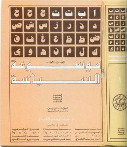 578ca d8a7d984d8b5d981d8add8a7d8aad985d9861 - موسوعة السياسة (سبعة أجزاء) _ عبد الوهاب الكيالي