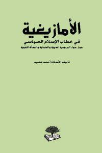 65981 d8a7d984d8b5d981d8add8a7d8aad985d986binder1 - الأمازيغية في خطاب الإسلام السياسي _ أحمد عصيد