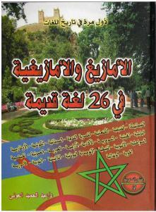 6a371 d8a7d984d8b5d981d8add8a7d8aad985d986d8a7d984d8a7d985d8a7d8b2d98ad8bad988d8a7d984d8a7d985d8a7d8b2d98ad8bad98ad8a9d981d98a26d984 - الأمازيغ والأمازيغية في 26 لغة قديمة _ عبد الحميد العوني