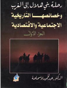 7c7d7 d8a7d984d8b5d981d8add8a7d8aad985d9861 - رحلة بني هلال إلى الغرب (جزئين) _عبد الحميد بوسماحة