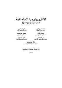 89c0c d8a7d984d8b5d981d8add8a7d8aad985d986d8a7d984d8a3d986d8abd8b1d988d8a8d988d984d988d8acd98ad8a7d8a7d984d8a7d8acd8aad985d8a7d8b9d98a - الأنتروبولوجيا الاجتماعية قضايا الموضوع والمنهج _ مجموعة مؤلفين