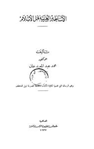 ad6b6 d8a7d984d8b5d981d8add8a7d8aad985d986d8a7d984d8a7d8b3d8a7d8b7d98ad8b1d8a7d984d8b9d8b1d8a8d98ad8a9d982d8a8d984d8a7d984d8a7d8b3d9 - الأساطير العربية قبل الإسلام _ محمد عبد المعيد خان