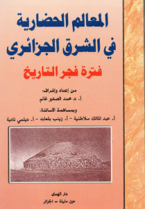 bd337 d8a7d984d8b5d981d8add8a7d8aad985d986d8a7d984d985d8b9d8a7d984d985d8a7d984d8add8b6d8a7d8b1d98ad8a9d981d98ad8a7d984d8b4d8b1d982d8 - المعالم الحضارية في الشرق الجزائري فترة فجر التاريخ _ محمد الصغير غانم