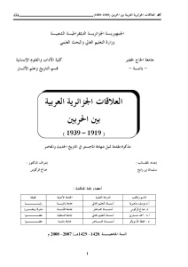d420f d8a7d984d8b5d981d8add8a7d8aad985d986alakatjazaiiriaarabia - العلاقات الجزائرية العربية بين الحربين (1919-1939) _ سليمان بن رابح