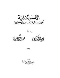 dcaee d8a7d984d8b5d981d8add8a7d8aad985d986d8a7d984d8a7d8b3d8b3d8a7d984d8b9d984d985d98ad8a9d984d983d8aad8a7d8a8d8a9d8b1d8b3d8a7d8a6d9 - الأسس العلمية لكتابة رسائل الماجيستر والدكتوراه _ محسن أحمد الخضيري
