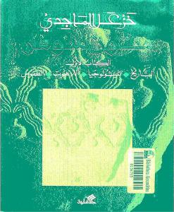 fa97d d8a7d984d8b5d981d8add8a7d8aad985d986d8a7d984d8aad8a7d8b1d98ad8aed8a7d984d985d98ad8abd988d984d988d8acd98ad8a7d8a7d984d984d8a7d98 - متون سومر (الجزء الأول) _ خزعل الماجدي
