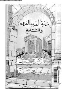 8bbcb d8a7d984d8b5d981d8add8a7d8aad985d986d985d8afd986d98ad8a9d8a7d984d985d8bad8b1d8a8d8a7d984d8b9d8b1d8a8d98ad981d98ad8a7d984d8aad8 - مدنية المغرب العربي في التاريخ _ أحمد صفر