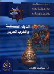 d4620 d8a7d984d8b5d981d8add8a7d8aad985d986d8a7d984d8afd988d984d8a9d8a7d984d8b9d8abd985d8a7d986d98ad8a9d988d8a7d984d985d8bad8b1d8a8d8 - الدولة العثمانية والمغرب العربي _ عبد المنعم الجميعي