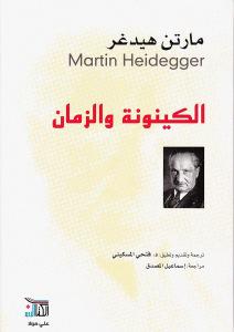 305bf d8a7d984d8b5d981d8add8a7d8aad985d986alkainona walzaman - الكينونة والزمان pdf لـ مارتن هيدغر