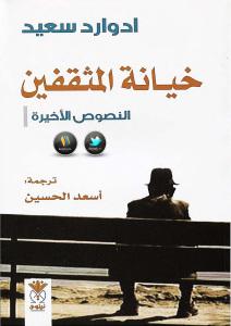 361b5 d8a7d984d8b5d981d8add8a7d8aad985d98602khyana - تحميل كتاب خيانة المثقفين : النصوص الأخيرة pdf لـ إدوارد سعيد