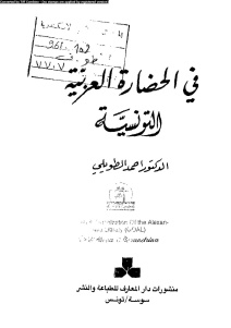 3b7a5 1 - في الحضارة العربية التونسية _ أحمد الطويلي