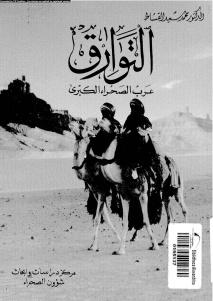 56d68 d8a7d984d8b5d981d8add8a7d8aad985d986altwarq arb alshrah alkbry alq ar ptiff - التوارق عرب الصحراء الكبرى _ محمد سعيد قشاط