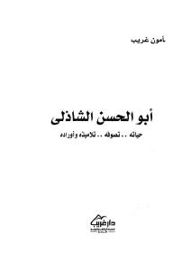 b7b18 d8a7d984d8b5d981d8add8a7d8aad985d986abualhacen - أبو الحسن الشاذلي _ مأمون غريب