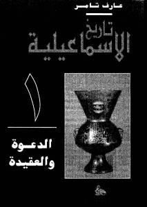 b8bc7 d8a7d984d8b5d981d8add8a7d8aad985d9861 - تاريخ الإسماعيلية ( أربعة أجزاء) _ عارف تامر