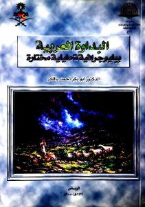 12363 25d825a725d9258425d825b525d9258125d825ad25d825a725d825aa25d9258525d9258633 - البداوة العربية ببليوجرافية تحليلية مختارة _ أبوبكر أحمد باقدر