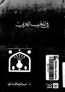 39b96 d8a7d984d8b5d981d8add8a7d8aad985d98617 - الإسلام السري في المغرب العربي _ إبراهيم القادري بوتشيش