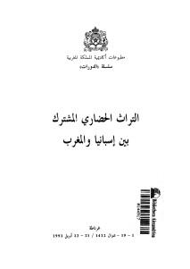 47243 d8a7d984d8b5d981d8add8a7d8aad985d98635 - التراث الحضاري المشترك بين إسبانيا والمغرب _ مطبوعات اكاديمية المملكة المغربية