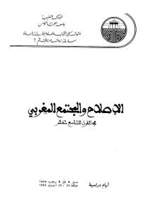 79a95 d8a7d984d8b5d981d8add8a7d8aad985d98623 - الإصلاح والمجتمع المغربي في القرن التاسع عشر - أيام دراسية