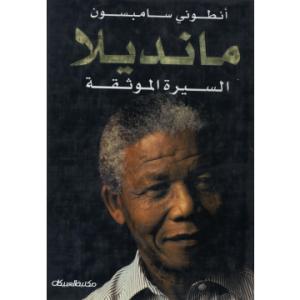 7ac7a s40002881 - مانديلا السيرة الموثقة _ أنطوني سامبسون