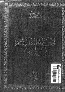 7ed8a d8a7d984d8b5d981d8add8a7d8aad985d98650 - الحضارة الإسلامية في المغرب _ الحسن السائح