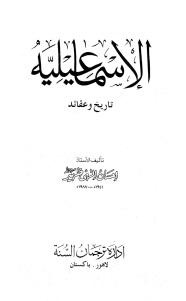 92d53 d8a7d984d8b5d981d8add8a7d8aad985d98620 - الإسماعيلية تاريخ وعقائد _ إحسان إلهي ظهير