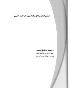94b71 d8a7d984d8b5d981d8add8a7d8aad985d98642 - الجذور التاريخي للهجرات العربية إلى المغرب العربي _ سعيد بن فايز السعيد