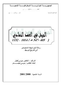 95a11 d8a7d984d8b5d981d8add8a7d8aad985d986d8a7d984d8acd98ad8b4d981d98ad8a7d984d8b9d987d8afd8a7d984d8add985d8a7d8afd98a - الجيش في العهد الحمادي (405 -547هـ/1014-1152م) _ موسى هيصام