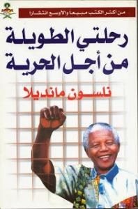 a4017 z1yc - رحلتي الطويلة من أجل الحرية _ نيلسون مانديلا