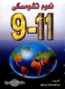 bc675 9 11 naom chomsky - 9-11 _ ناعوم تشومسكي