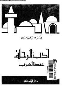 bd529 d8a7d984d8b5d981d8add8a7d8aad985d9864 - أدب الرحلة عند العرب _ حسني محمود حسين