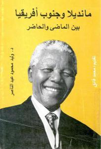eee0a mandella wa janoub afriquia - مانديلا وجنوب إفريقيا بين الماضي والحاضر _ وليد محمود عبد الناصر