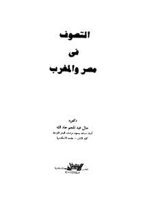 f30ee d8a7d984d8b5d981d8add8a7d8aad985d986d8a7d984d8aad8b5d988d981d981d98ad985d8b5d8b1d988d8a7d984d985d8bad8b1d8a8 - التصوف في مصر والمغرب _ منال عبد المنعم جاد الله